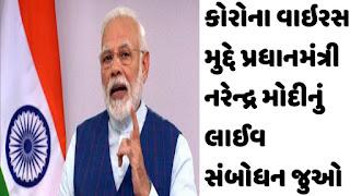 PM Modi Message For Corona Virus