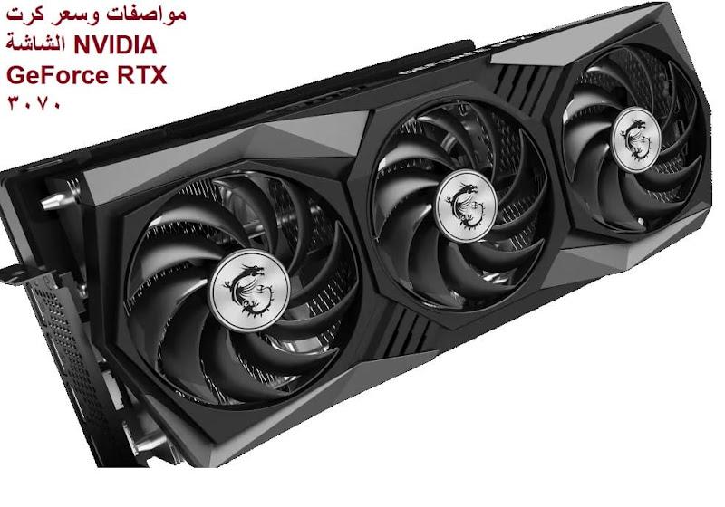 كروت الشاشة NVIDIA GeForce RTX 3070