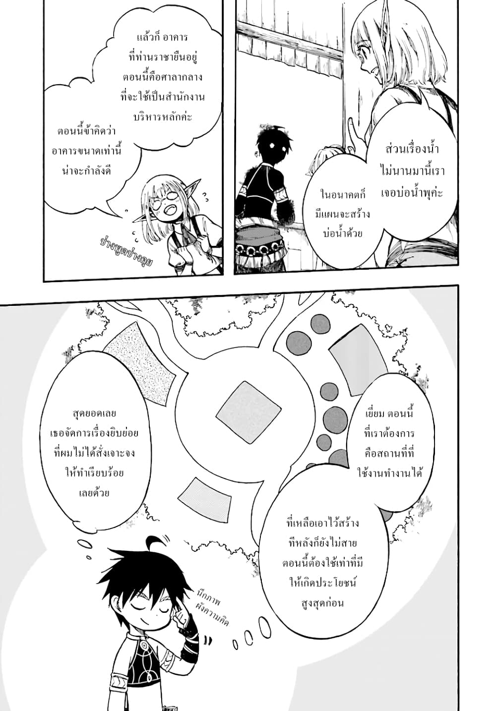 อ่านการ์ตูน Isekai Apocalypse MYNOGHRA ~The Conquest of the World Starts With the Civilization of Ruin~ ตอนที่ 5 หน้าที่ 23