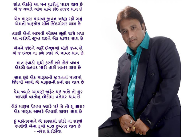 शांत एकांते आ मन यादोनुं पादर थाय छे Gujarati Gazal By Naresh K. Dodia