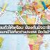 8 ข้อเตรียมตัวให้พร้อม ป้องกันโจรขโมยเวลาไปเที่ยวต่างประเทศ รวมทั้งในยุโรปและในเอเชีย มีอะไรบ้าง