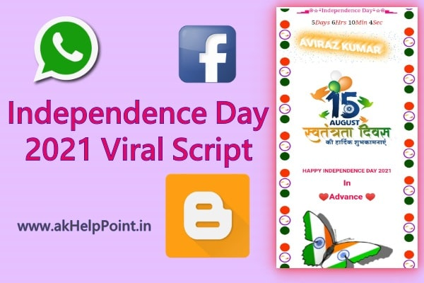 Independence Day 2021 Viral Whatsapp Script free Download for Blogger