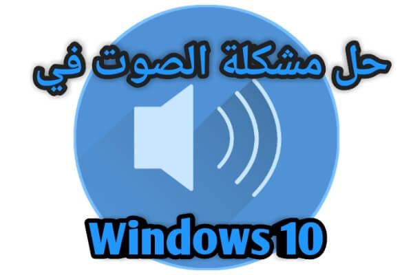 حل مشكلة عدم وجود الصوت في ويندوز 10