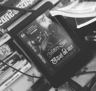 पुस्तक समीक्षा: हादसे की रात - अमित खान