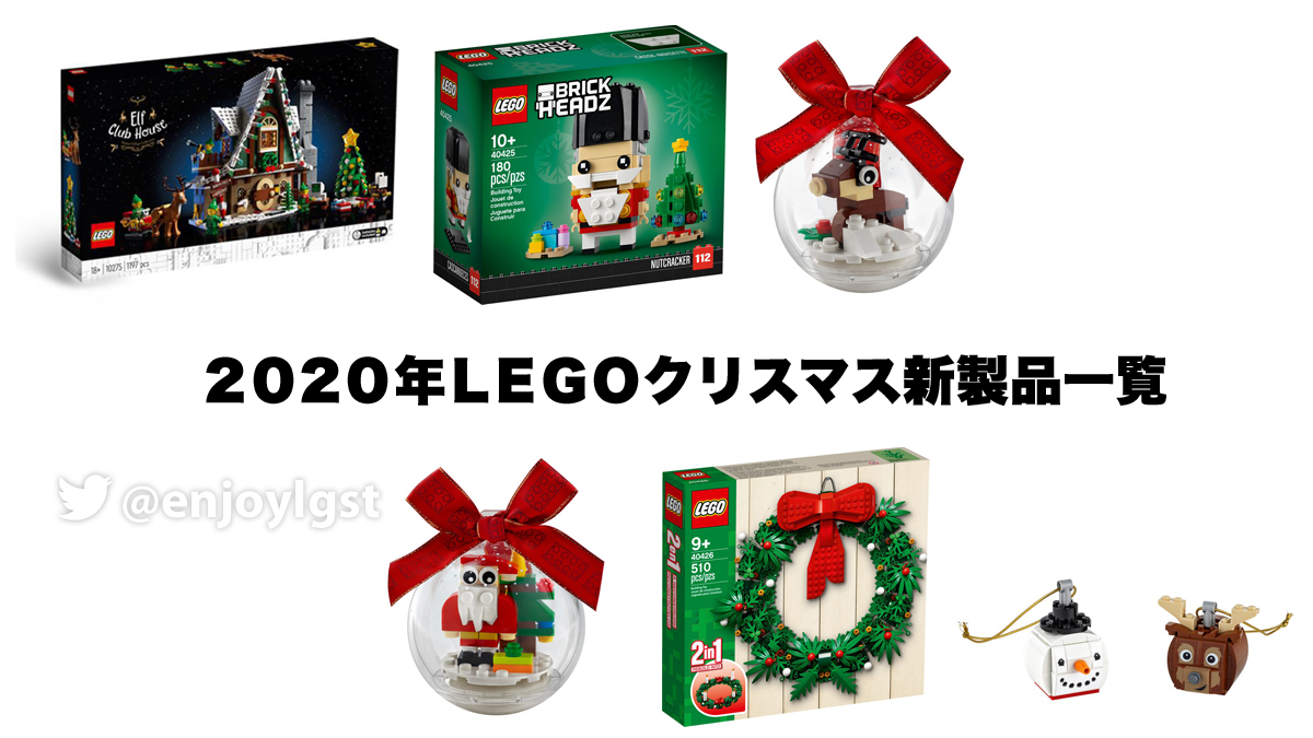 2020LEGOクリスマス新製品まとめ:10/1(木)発売:くるみ割り人形、エルフハウス、リース、オーナメントなど(2020)