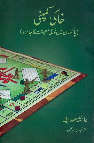 Khaki Company Complete By Aisha Siddiqa Pdf Download