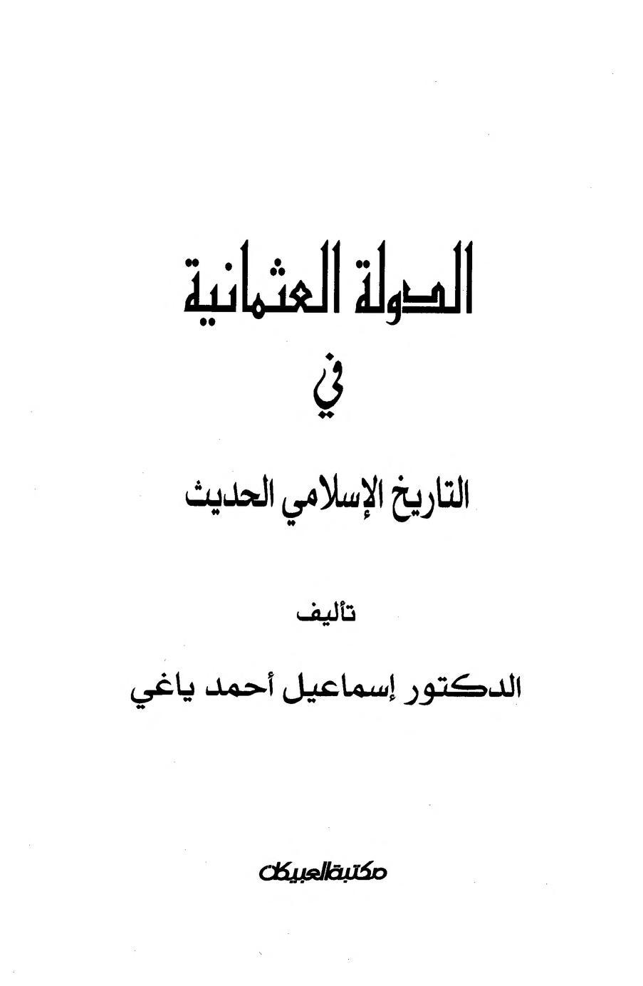 تحميل قصص من التاريخ الاسلامي طارق السويدان mp3