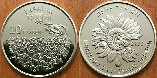 Ukraine 10 hryvnia 2020 - Remembrance Day of the fallen defenders