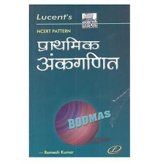 Lucent Parthamik Ankganit Books