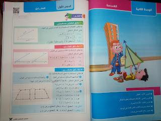 كتاب سلاح التلميذ رياضيات الصف الرابع الإبتدائى الترم الثاني