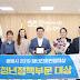 광명시, 2019 청년친화헌정대상 '청년정책부문 대상' 수상