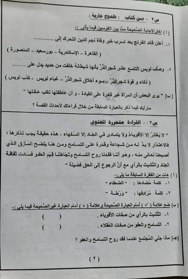 امتحان اللغة العربية محافظة الإسماعيلية الصف الثالث الإعدادى الترم الثانى 2021