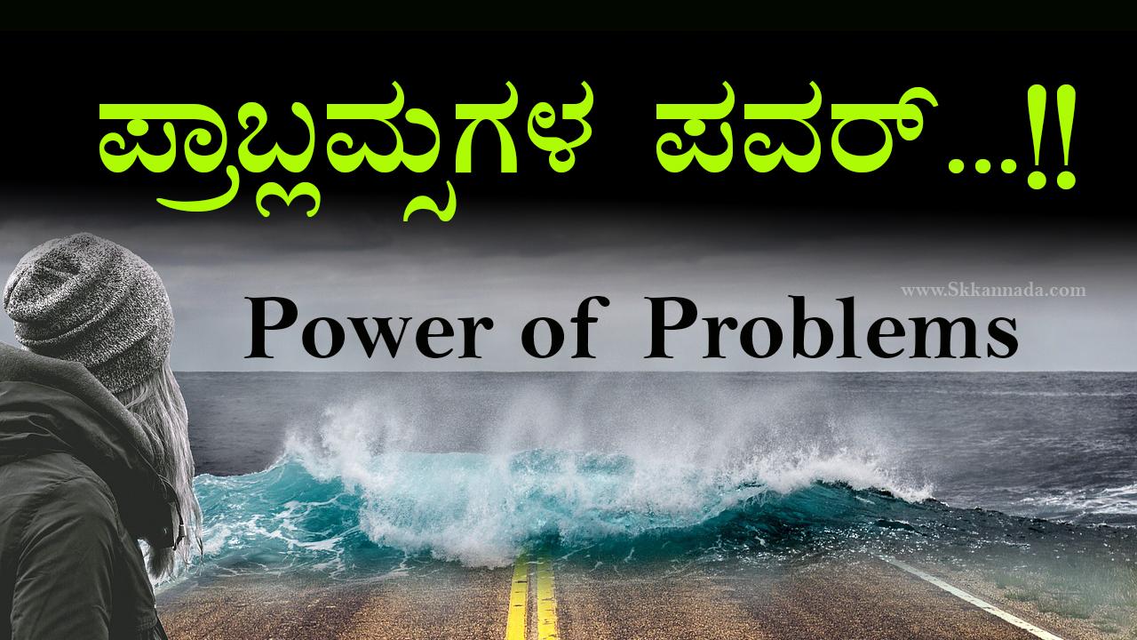 ಪ್ರಾಬ್ಲಮ್ಸಗಳ ಪವರ್ - Power of Problems - Motivational Article in Kannada
