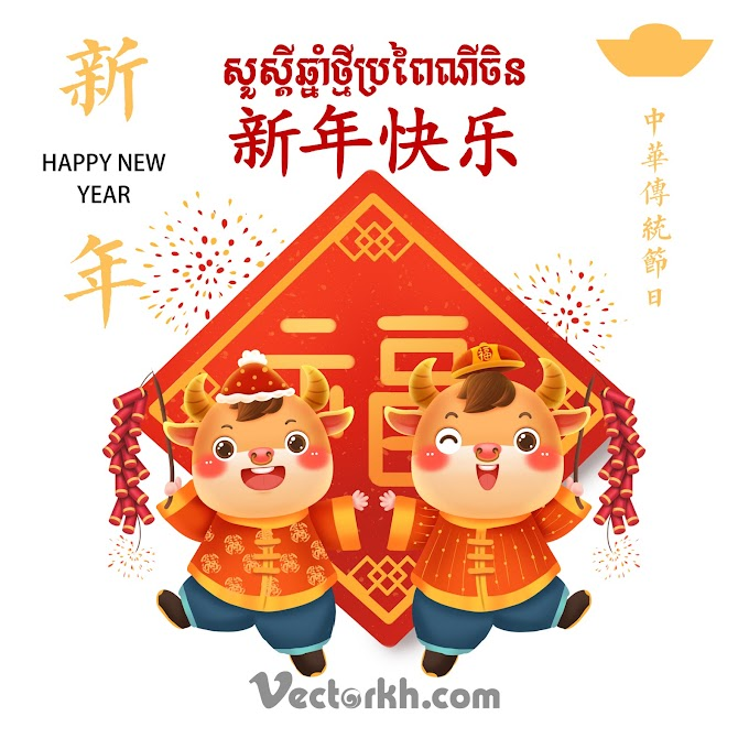 chinese new year free PSD - year of the ox - happy chinese new year free PSD 04