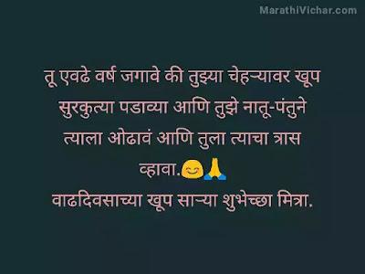 funny birthday wish for best friend forever marathi