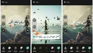 تطبيق المصمم العربي لتصميم والكتابة على الصور بخطوط عربية