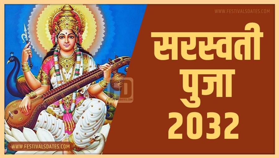 2032 सरस्वती पूजा तारीख व समय भारतीय समय अनुसार