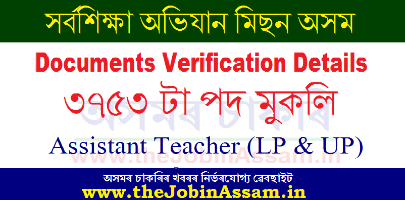 SSA Assam LP UP Teacher Documents Verification 2020