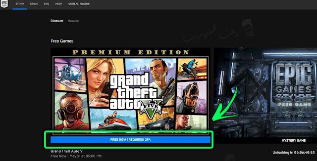 تحميل GTA 5 اون لاين مجانا كاملة بدون مشاكل تحميل قراند 5 مجانا. تحميل جراند 5 مجانا تحميل The Grand Theft Auto V مجانا اون لاين.