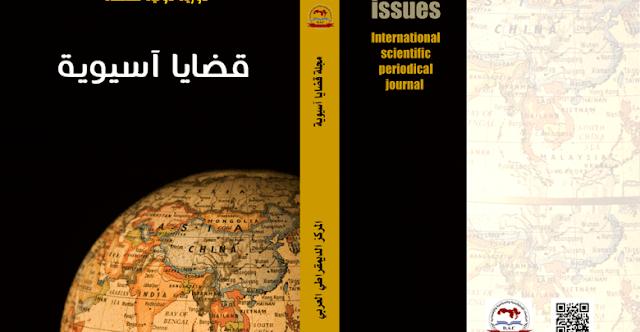 المجلة الآسيوية pdf مجلة قضايا التطرف والجماعات المسلحة مجلة القانون الدولي مجلات دورية مجلات سياسية عالمية مجلة دراسات إيرانية