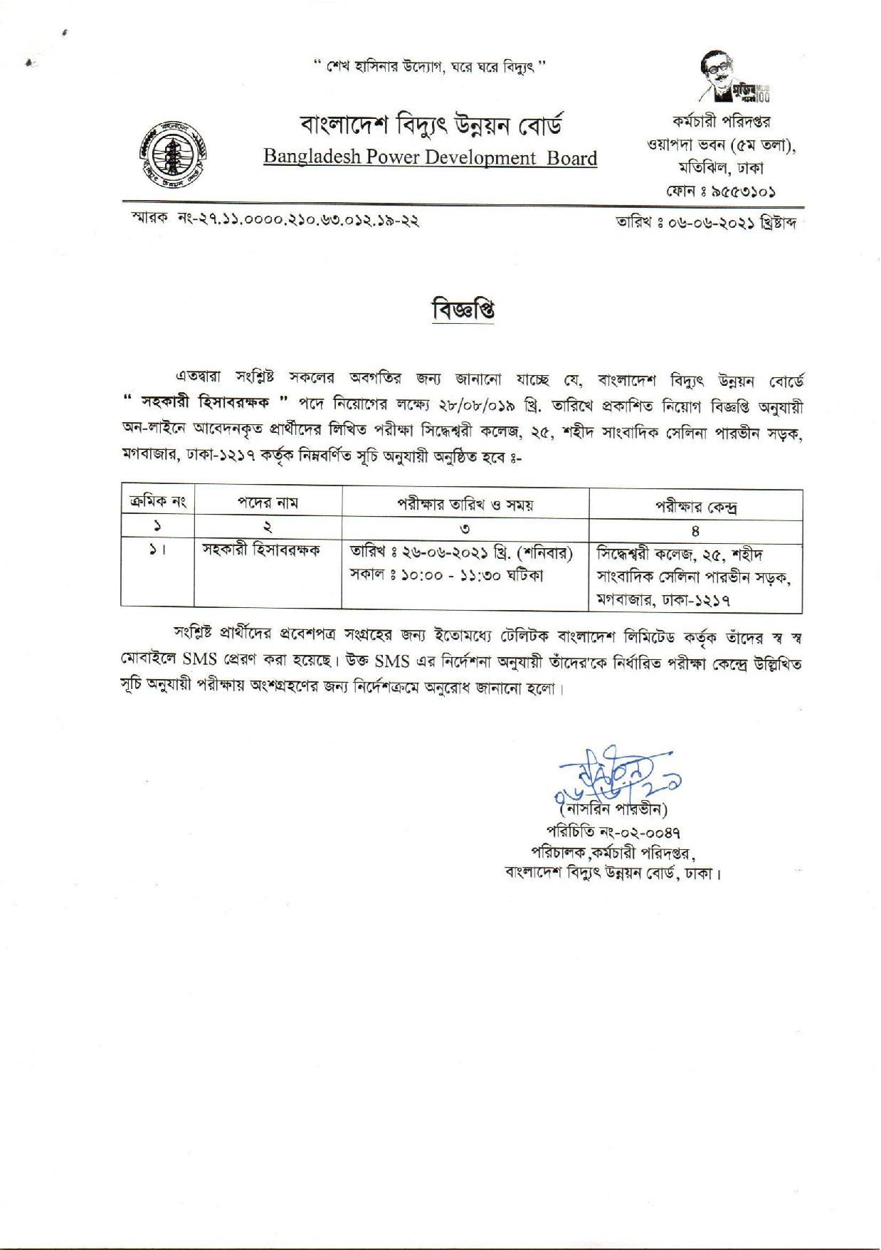 BPDB Exam Routine Published