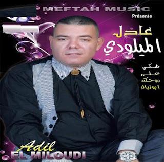 Adil El Miloudi-Taki 3la rouhek a Bouzebale