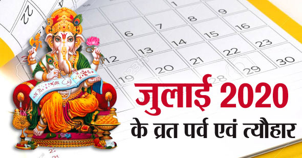 hindu festival calendar july 2020