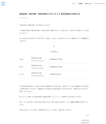 AKS changed to Vernalossom, managing 48 group outside Japan