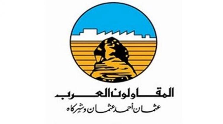 عناوين فروع وأرقام المقاولون العرب للشكاوى مصر 2021