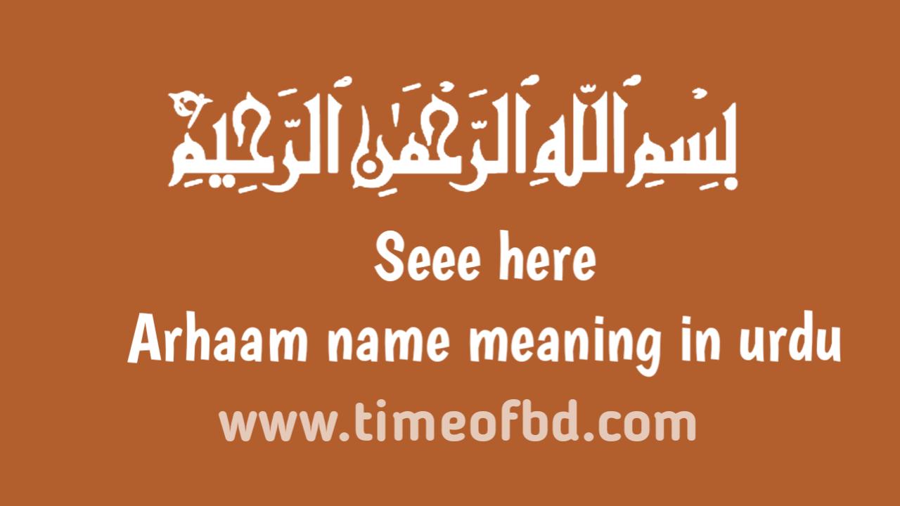 Arhaan name meaning in urdu, ارحان نام کا مطلب اردو میں ہے