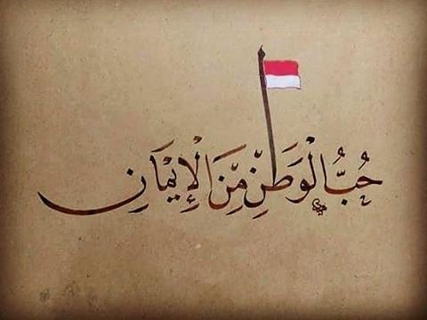 Hadis Cinta Gambar Islami