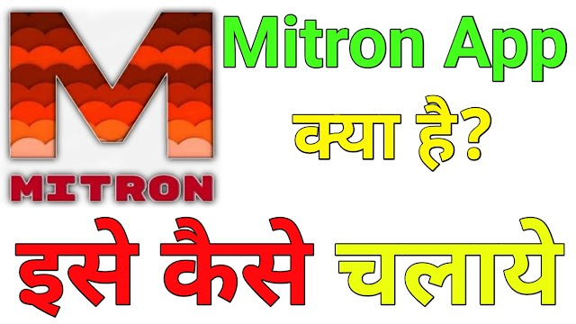 Mitron App Kya Hai Kaise Use Kare
