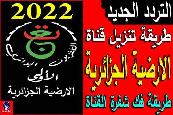 تردد الارضية الجزائرية 2022 الجديد وطريقة تنزيل القناة علي نايل سات