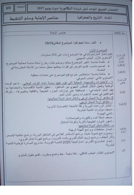 الامتحان الجهوي في الاجتماعيات 2017 مع التصحيح ( جهة الدار البيضاء - سطات)