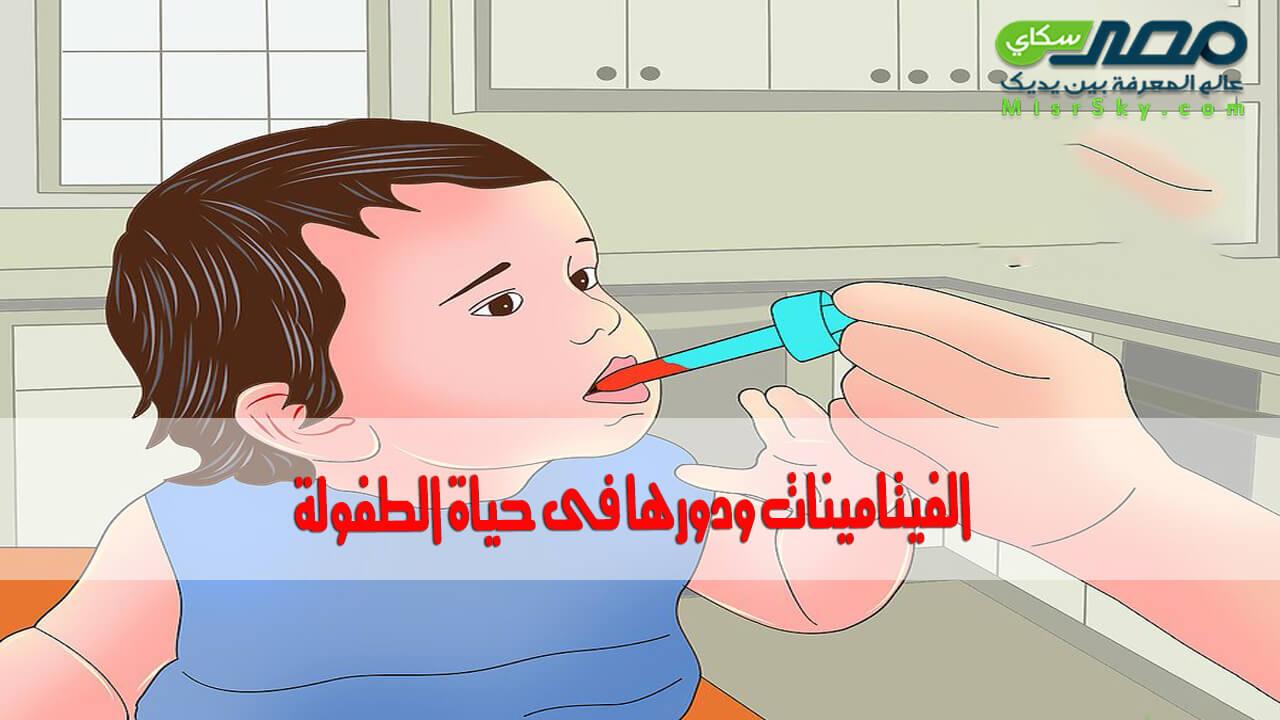 الفيتامينات ودورها فى حياة الطفولة