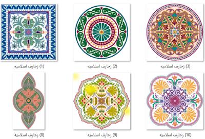 صور زخارف اسلامية 2020 اجمل زخارف اسلامية للتصميم 2021