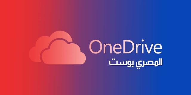 استرجاع الصور المحذوفة من الهاتف باستخدام Microsoft OneDrive