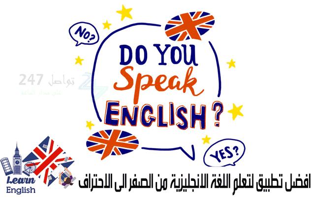 افضل تطبيق لتعلم اللغة الانجليزية من الصفر الى الاحتراف