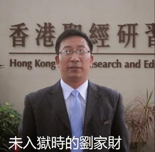 湖北宜昌刘家财:我在湖北省沙洋汉津监狱遭遇实录