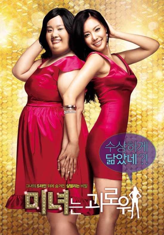 مشاهدة مشاهدة فيلم 200 Pounds Beauty 2006 مترجم