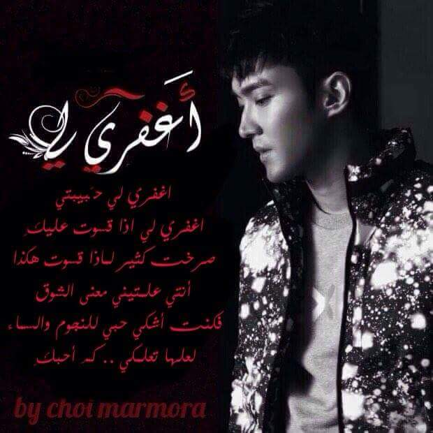 Choi Siwon Elf In Egypt أغفري لي