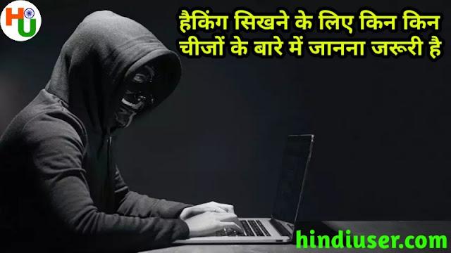 hacking kaise sikhe