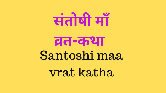संतोषी माँ कथा | Santoshi ma katha |