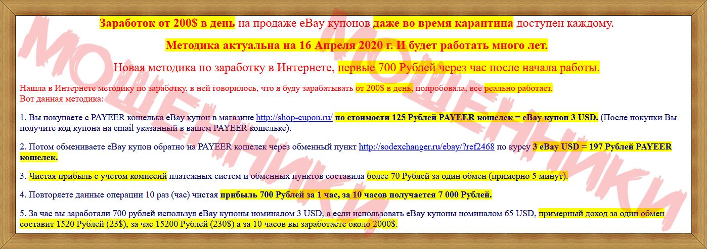 levage.me-money.ru – Отзывы, мошенники! Заработок от 200$ в день на продаже eBay купонов