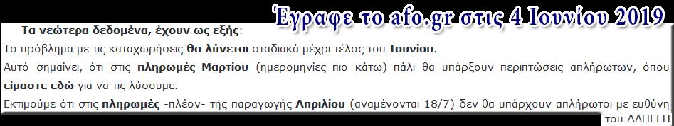 ΤΟ AFO.GR