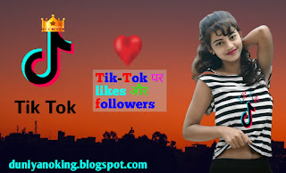 tiktok पर likes औऱ followers photos