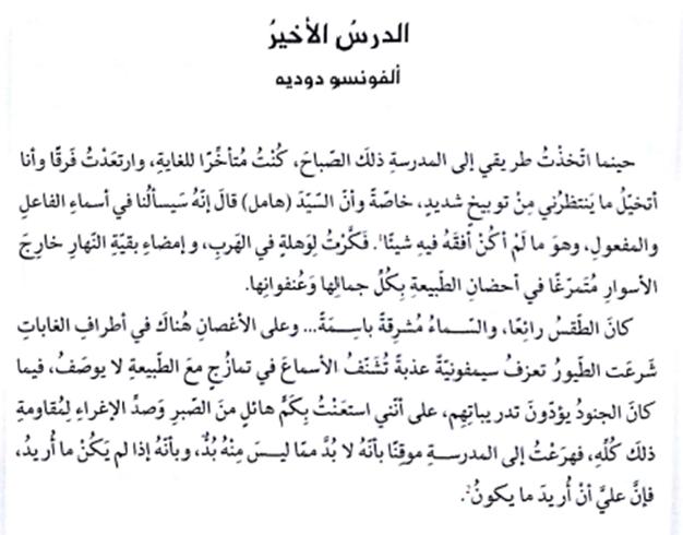 حل درس الدرس الأخير للصف التاسع اللغه العربيه