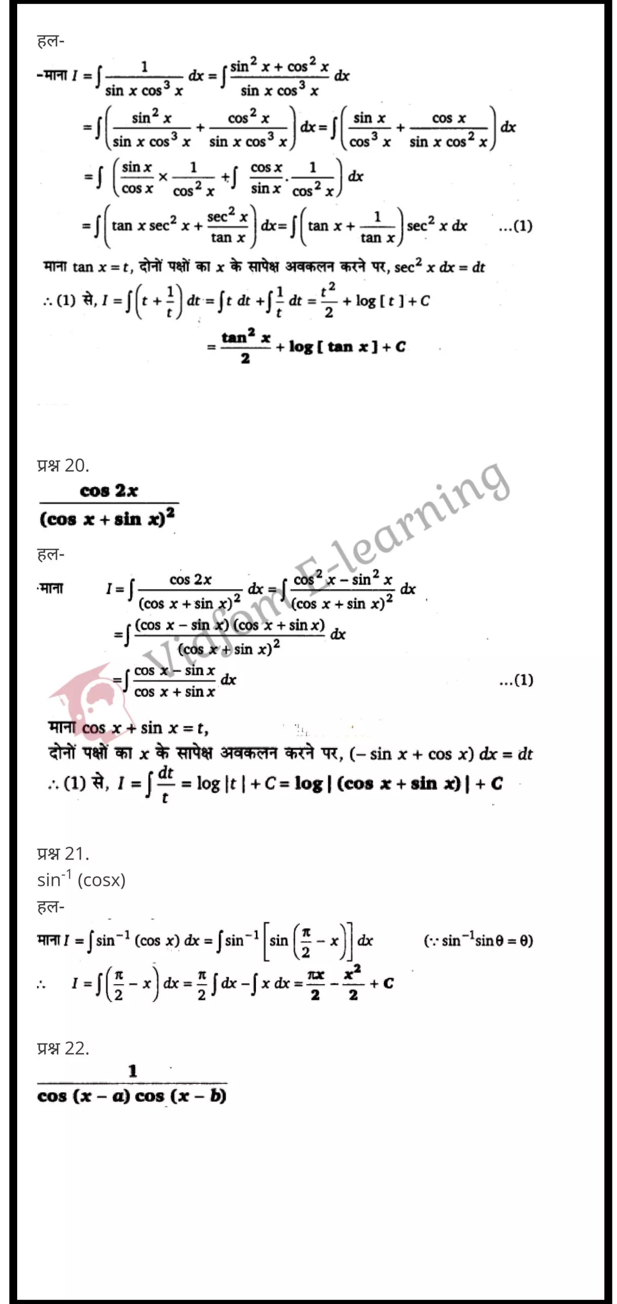 class 12 maths chapter 7 light hindi medium 24