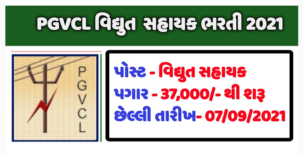 PGVCL Vidhyut Sahayak Recruitment 2021    Vidhyut Sahayak Posts
