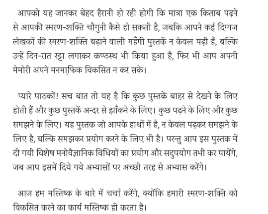 Improve Your Memory Power in Hindi PDF Download Free